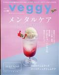 veggy (ベジィ) 2013年 06月号