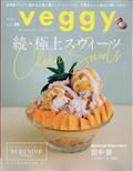 veggy (ベジィ) 2013年 08月号