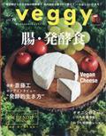 Veggy STEADY GO ! (ベジィ・ステディ・ゴー) 2011年 12月号