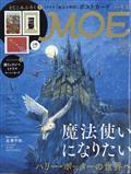 MOE (モエ) 2012年 01月号