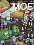 MOE (モエ) 2013年 01月号