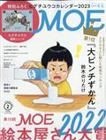 MOE (モエ) 2013年 02月号