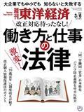 週刊 東洋経済 2021年 3/6号