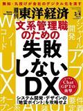 週刊 東洋経済 2013年 3/2号