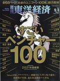 週刊 東洋経済 2011年 9/3号