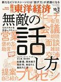 週刊 東洋経済 2021年 10/2号