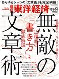 週刊 東洋経済 2021年 8/14号