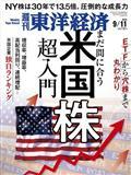 週刊 東洋経済 2021年 9/11号