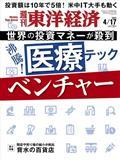 週刊 東洋経済 2021年 4/17号