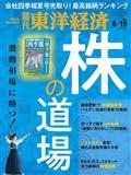 週刊 東洋経済 2021年 6/19号