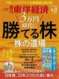 週刊 東洋経済 2013年 6/15号
