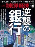 週刊 東洋経済 2013年 7/20号