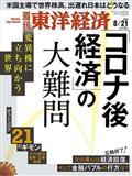 週刊 東洋経済 2021年 8/21号