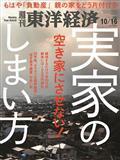 週刊 東洋経済 2021年 10/16号