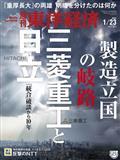 週刊 東洋経済 2021年 1/23号
