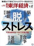 週刊 東洋経済 2021年 2/27号
