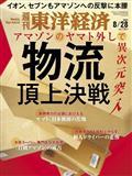 週刊 東洋経済 2021年 8/28号