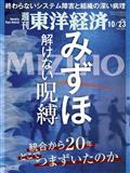 週刊 東洋経済 2011年 10/22号
