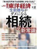 週刊 東洋経済 2021年 7/31号
