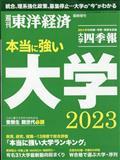 週刊 東洋経済増刊 名古屋ものづくり宣言 2013年 5/15号