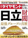 週刊 ダイヤモンド 2021年 10/2号
