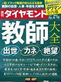 週刊 ダイヤモンド 2021年 6/12号