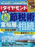 週刊 ダイヤモンド 2021年 8/14号