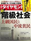 週刊 ダイヤモンド 2021年 9/11号