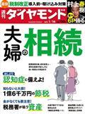 週刊 ダイヤモンド 2021年 1/16号