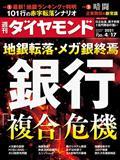 週刊ダイヤモンド 2021年 4/17号
