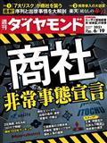 週刊 ダイヤモンド 2021年 6/19号