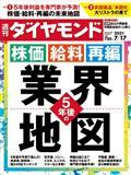 週刊 ダイヤモンド 2021年 7/17号