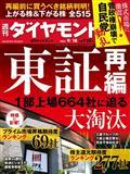 週刊 ダイヤモンド 2021年 9/18号