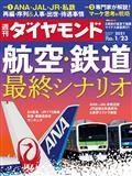 週刊 ダイヤモンド 2021年 1/23号