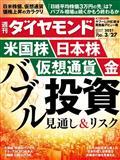 週刊 ダイヤモンド 2021年 3/27号