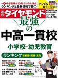 週刊 ダイヤモンド 2021年 4/24号