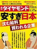 週刊 ダイヤモンド 2021年 8/28号