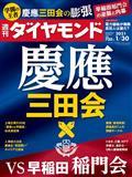 週刊 ダイヤモンド 2021年 1/30号