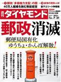 週刊 ダイヤモンド 2021年 7/31号