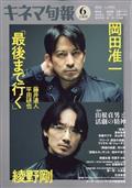 キネマ旬報 2013年 6/1号