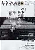 キネマ旬報 2013年 6/15号