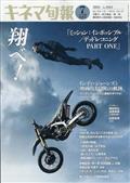 キネマ旬報 2013年 7/15号