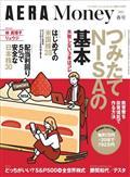 AERA(アエラ)増刊 AERA Money(アエラマネー)2021春号 2021年 4/20号
