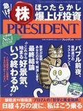 PRESIDENT (プレジデント) 2021年 3/5号