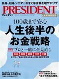 PRESIDENT (プレジデント) 2013年 1/14号