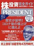 PRESIDENT (プレジデント) 2021年 2/12号