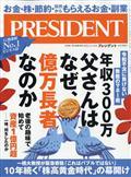 PRESIDENT (プレジデント) 2021年 5/14号