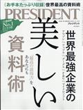 PRESIDENT (プレジデント) 2011年 11/14号