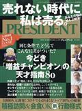 PRESIDENT (プレジデント) 2021年 1/15号