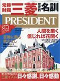 PRESIDENT (プレジデント) 2021年 3/19号